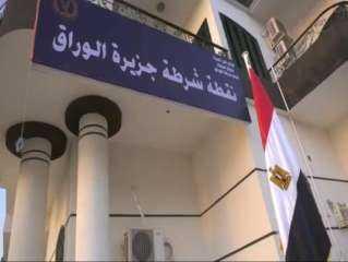 عاجل | افتتاح نقطة شرطة الوراق الجديدة (صور)
